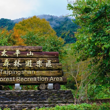 Taipingshan National Forest Recreation Area