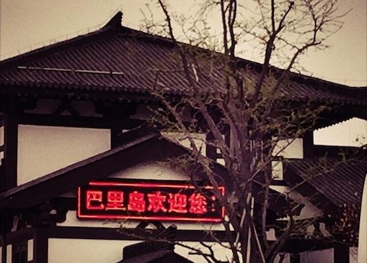 Xingtai, Cina