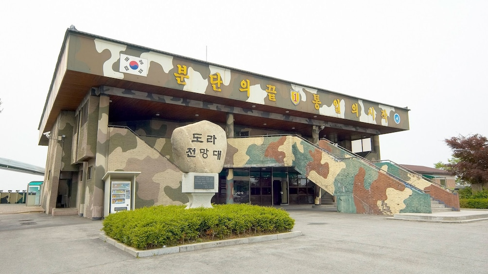 Show item 1 of 5. Side view of a building at the Demilitarized Zone in Seoul