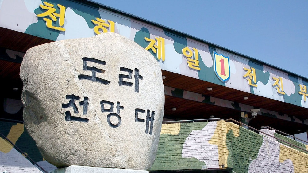 Show item 5 of 5. carved rock sign in seoul