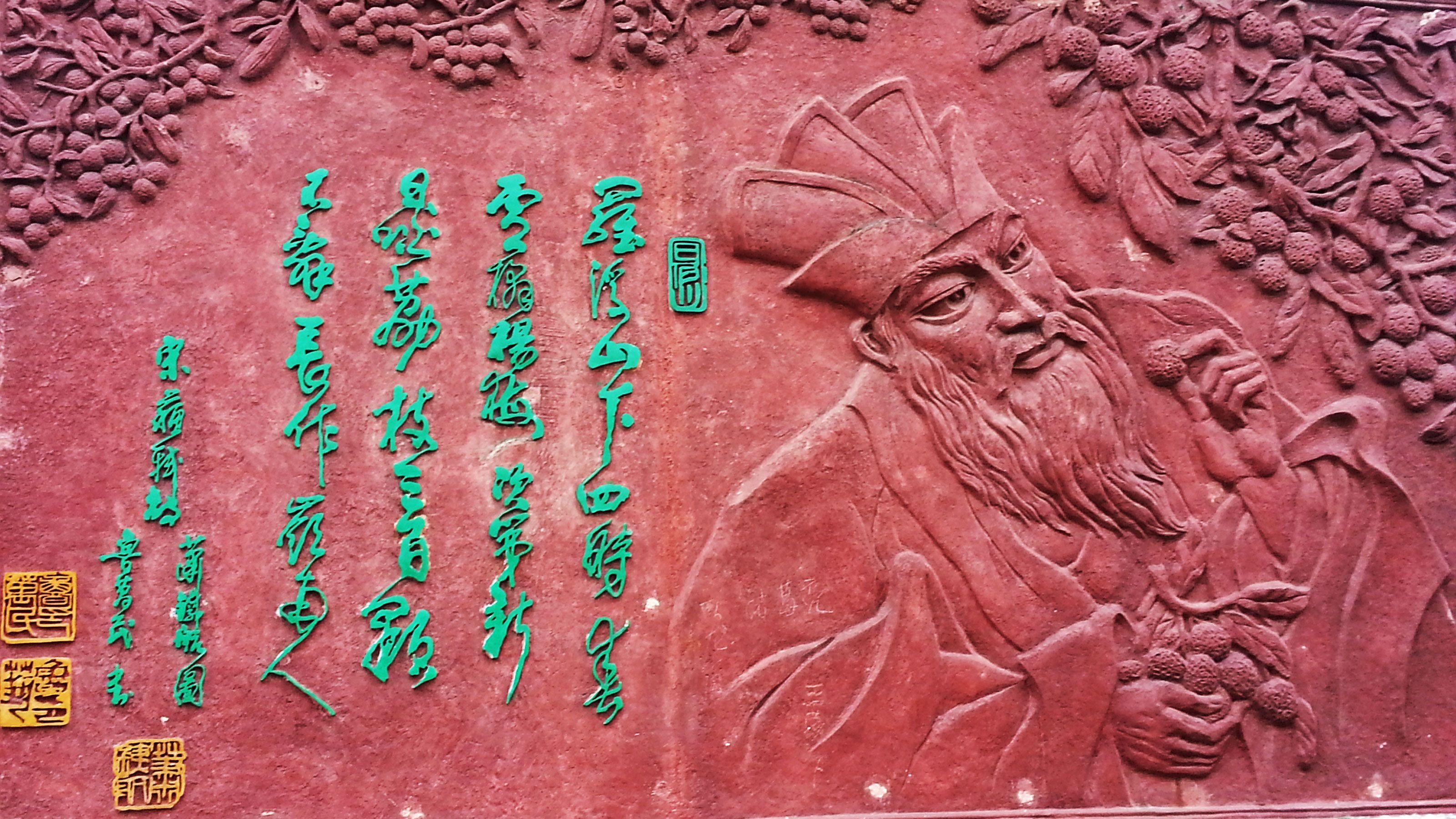 Old literature tablet in Hong Kong