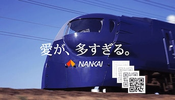 Nankai Rapi:t Express Round-Trip Ticket & Shopping Coupon
