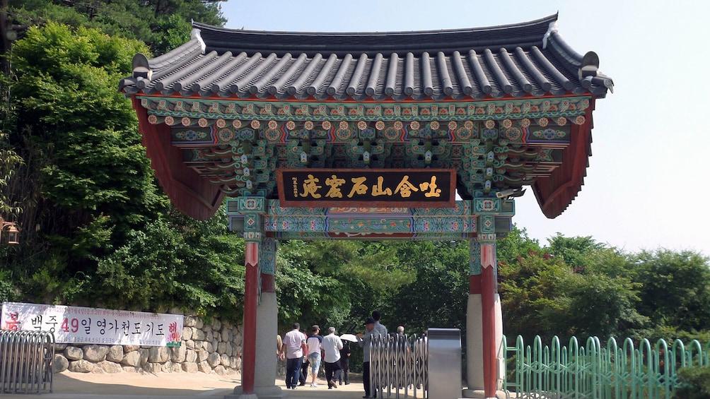 正在顯示第 3 張相片,共 5 張。 Sign archway in Busan