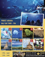 PHUKET AQUARIA HALF DAY TOUR.