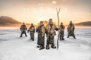Lost Kamuy Tickets—The Tale of an Ancient Ainu God