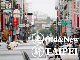 新舊台北:龍山寺和大島城徒步遊