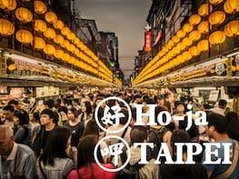 Ho Ja Taipei: Shrimp Fishing and Food Taste in Night Market