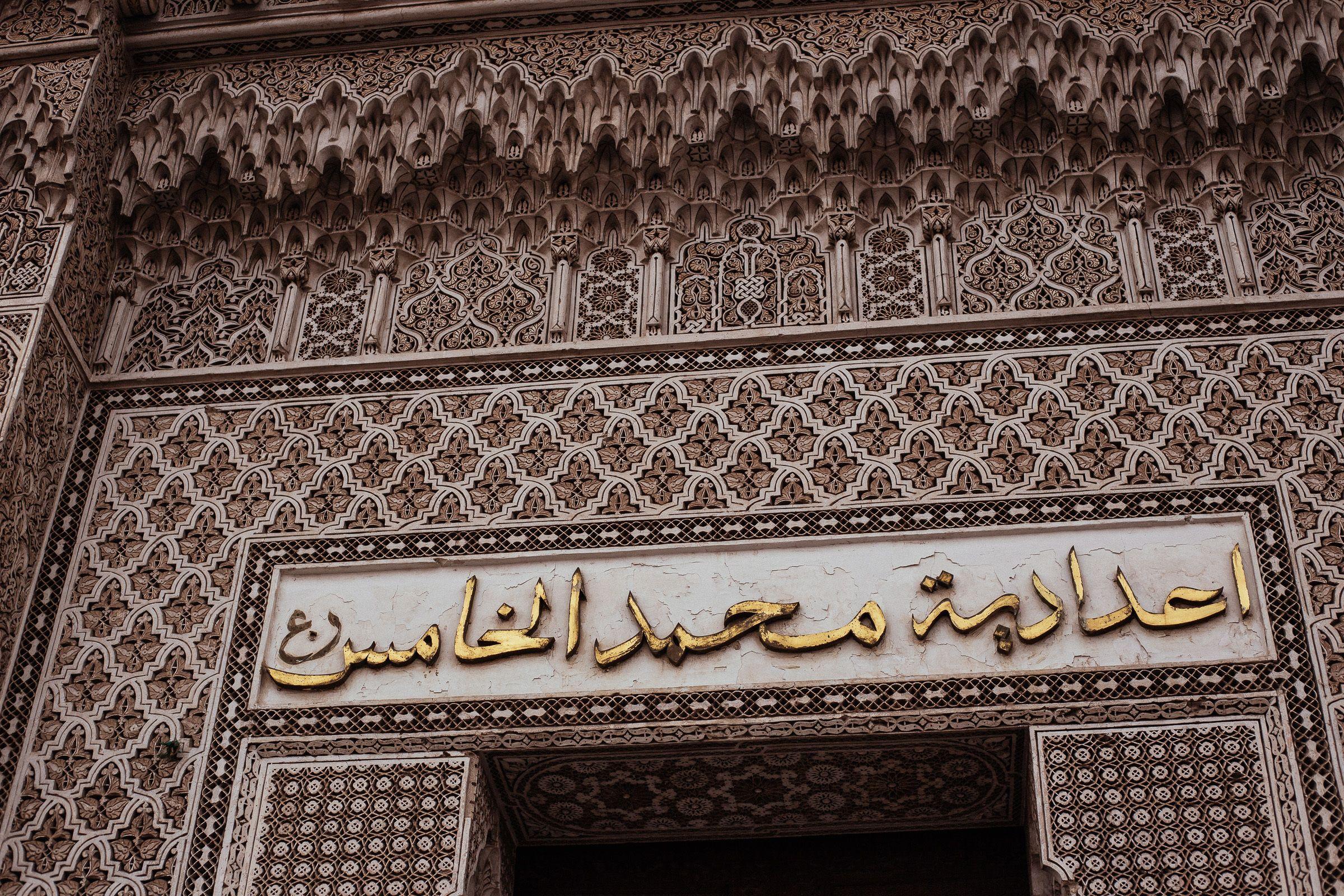 Exterior of a khanqah