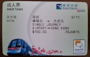 Show item 8 of 8. Hong Kong Train Express- ticket